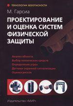 http://www.secfocus.ru/upload/iblock/449/44940b7cdb922975072c50cb63c0a4ff.jpg