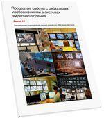 http://www.secfocus.ru/upload/iblock/854/85476318cb0cc0cf7b9e97e3774dce55.jpg