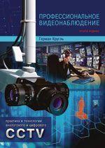 http://www.secfocus.ru/upload/iblock/c08/c08b0cfd719e17a3bafcfa74bc686d77.jpg