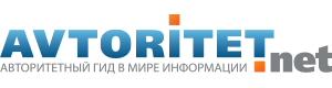 Avtoritet.Net